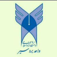 دانشگاه آزاد اسلامی واحد بردسیر